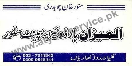 AL Meezan Hardware & Paint Store (No.2)- Gulyana Road, Kharian