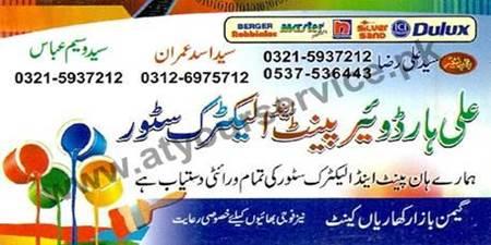ALI Hardware Paint & Electric Store - Gamon Bazar Cantt, Kharian