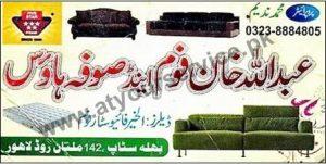 Abdullah Khan Foam & Sofa House - Bhalla Stop Multan Road, Lahore