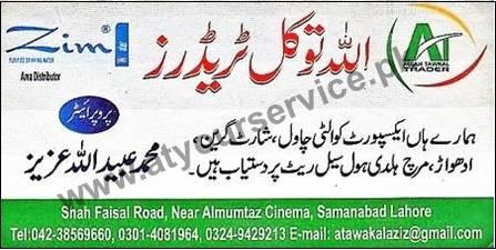Allah Tawakal Traders - Shah Faisal Road Samnabad, Lahore