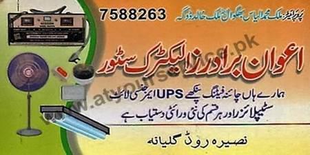 Awan Brothers Electric Store - Naseera Road, Gulyana