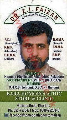 Bara Homoepathic Store & Clinic - Gulyana Road, Kharian