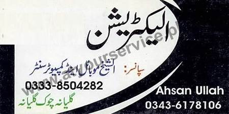 Electrician (Ahsan Ullah) - Gulyana Chowk, Gulyana