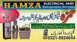 Hamza Electrical & Refrigeration Service - Gulyana Roan, Kharian
