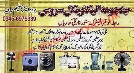 Janjua Electric Service - Anarkali Bazar, Kharian
