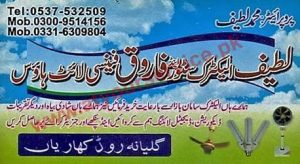 Lateef Electric Store - Gulyana Road, Kharian