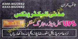 MADNI Electronics UPS Sale & Repair - Gulyana Road, Kharian