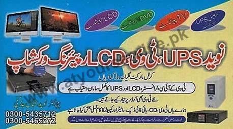 NAVEED UPS TV LCD Repair - Gulyana Road, Kharian