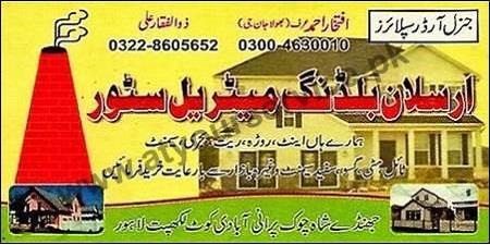 Arsalan Building Material Store - Jhanday Shah Chowk Purani