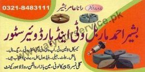 Bashir Ahmed Marble Watti & Hardware Store - Pir Colony Main Bazar Walton Road Cantt, Lahore