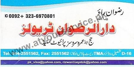 Darul Rizwan Travels (Haj & Umra Services) - Tehsil Road, Okara