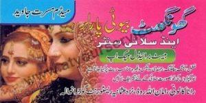 Ghoongat Beauty Parlour & Silai (Stiching) Center - Amanullah Road Rana Colony, Gujranwala