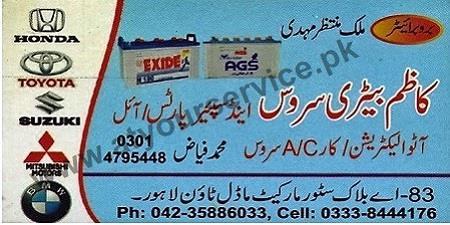 Kazim Battery Service & Spare Parts (Auto Electrician) - Model Town, Lahore