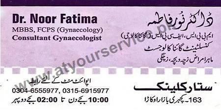 Sattar Clinic (Dr. Noor Fatima, Gynaecologist) - Katchery Road, Okara