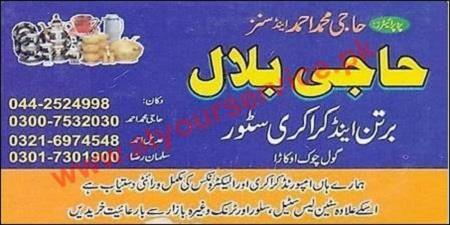 Haji Bilal Crockery Store and Kitchen Electronics – Gol Chowk, Okara