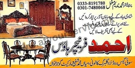 Ahmed Furniture House U2013 Mian Muhammad Shafi Market, Sui Gas Road. Gujranwala