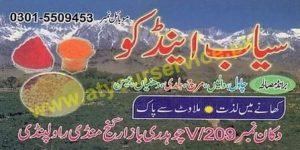 Muhammad Afzal (Pulses & Rice Broker) - Habib Centre, Sakhi