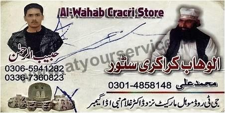 Al Wahab Crockery Store – Mohal Market, GT Road, Adda Gamber, Cantt, Okara