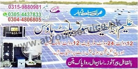 Aleem & Latif Solar Plate House – Sahiwal Road, Pakpattan