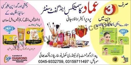 Ammad Cosmetics & Gift Centre – 2 Star Plaza, Takht Bhai, Mardan
