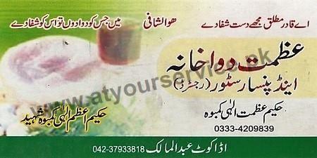Azmat Dawakhana Kot Abdul Malik Lahore Pakistans Largest