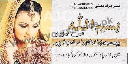 Bismillah Marriage Bureau - Chah Jammun Wala, Samanabad