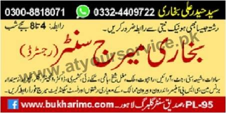 Bokhari Marriage Centre – Siddique Centre, Gulberg, Lahore