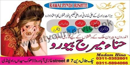 Hina Marriage Bureau – Chak Jalal Din, Ghazi Abad Road, Dhoke Syedan