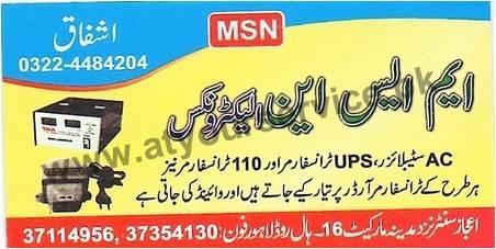 M S N Electronics – Ejaz Centre, Madina Market, Hall Road, Lahore