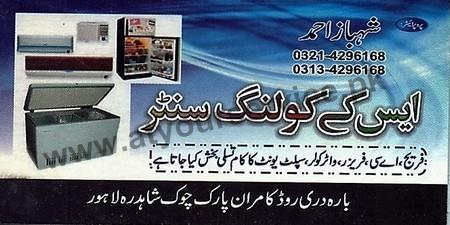 S K Cooling Centre – Bara Dari Road, Shahdara Chowk, Kamran Park, Lahore