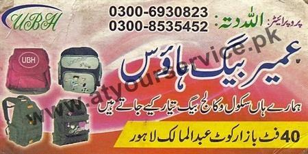 Umair Bag House Kot Abdul Malik Lahore Pakistans Largest
