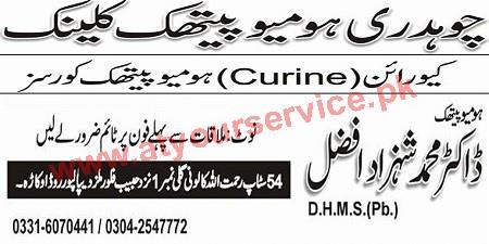 Chaudhary Homoeopathic Clinic – Depalpur Road, Rehmatullah Colony, Okara