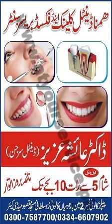 Hamna Dental Clinic – Mian Colony, Peoples Colony No.2, Faisalabad