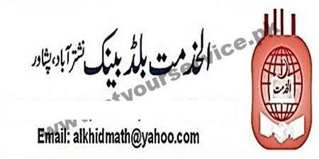 Al Khidmat Blood Bank Point – Nishtar Abad, Peshawar