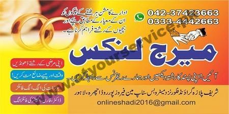 Marriage Links - Sharif Plaza, Ferozepur Road, Ichra, Lahore