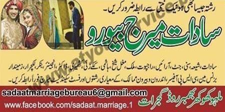 Sadaat Marriage Bureau – Malhu Khokhar, Bhimber Road, Gujrat