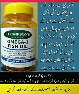 Thompson's Omega 3 Fish Oil
