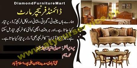 Diamond Furniture Mart U2013 New Abadi, Madina Town, Ali Pur, Islamabad