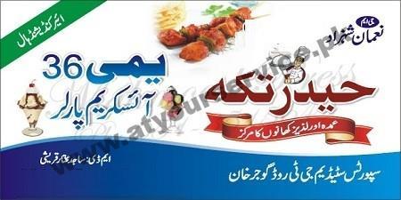 Haider Tikka & Yummy 36 Ice Cream – Sports Stadium, GT Road, Gujar Khan