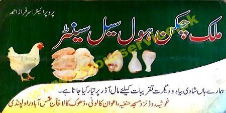 Malik Chicken Whole Sale Centre – Ghousia Road, Dhoke Kala Khan, Shamsabad, Rawalpindi
