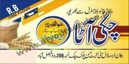 Eminent Flour (Khalis Chakki Atta) – Chak 208 Road, Faisalabad