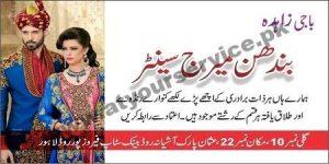 Matrimonial – Pakistan's Largest Business Directory