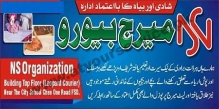 NS Marriage Bureau - Chen One Road, Faisalabad - Pakistan's